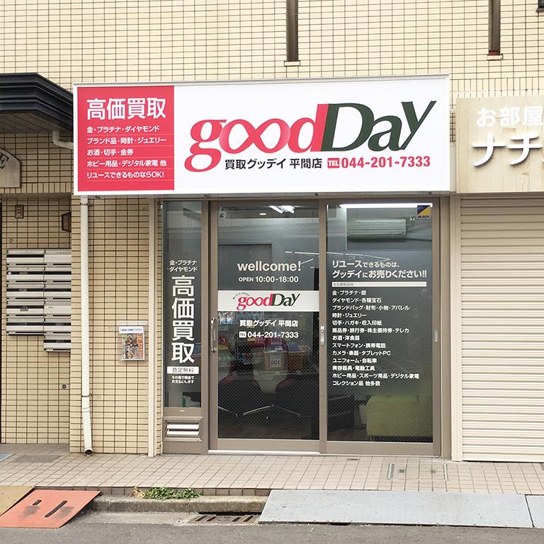 買取goodDay 川崎平間店