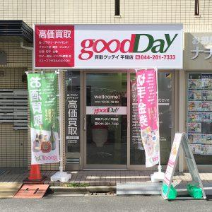 買取goodDay平間店